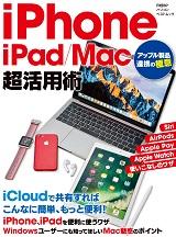 iPhone/iPad/Mac 超活用術 アップル製品連携の極意