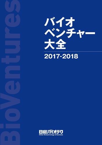 バイオベンチャー大全 2017-2018