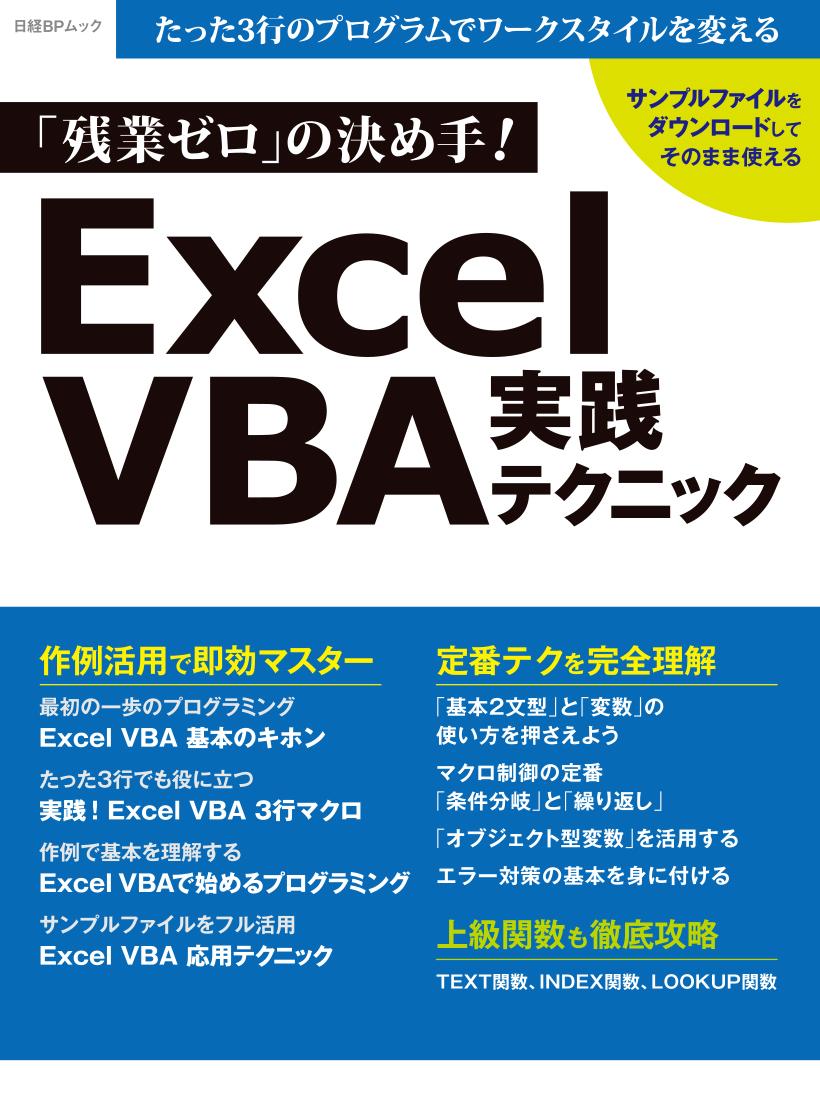「残業ゼロ」の決め手! Excel VBA 実践テクニック