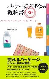 パッケージデザインの教科書 第3版