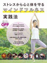 ストレスから心と体を守る マインドフルネス実践法