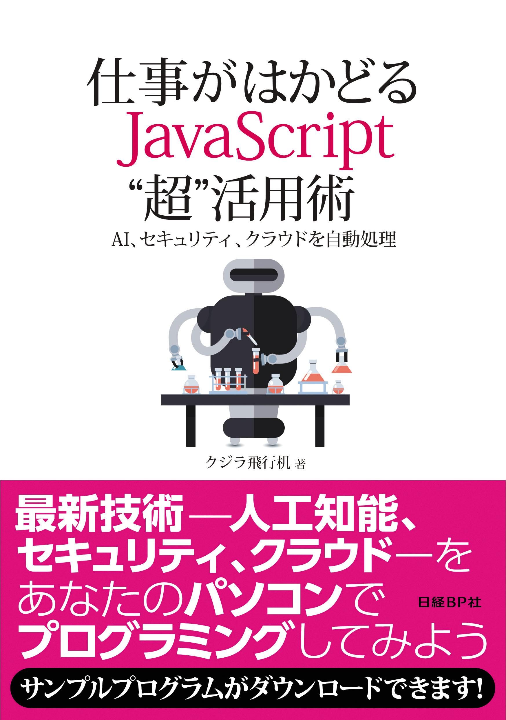 """仕事がはかどる JavaScript""""超""""活用術"""