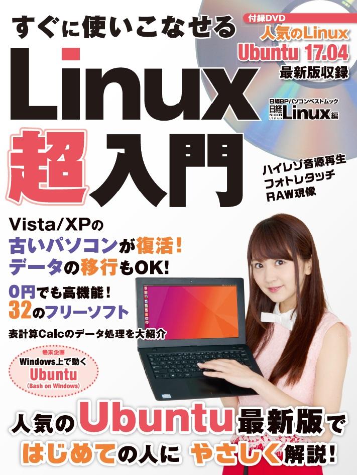 すぐに使いこなせる Linux超入門
