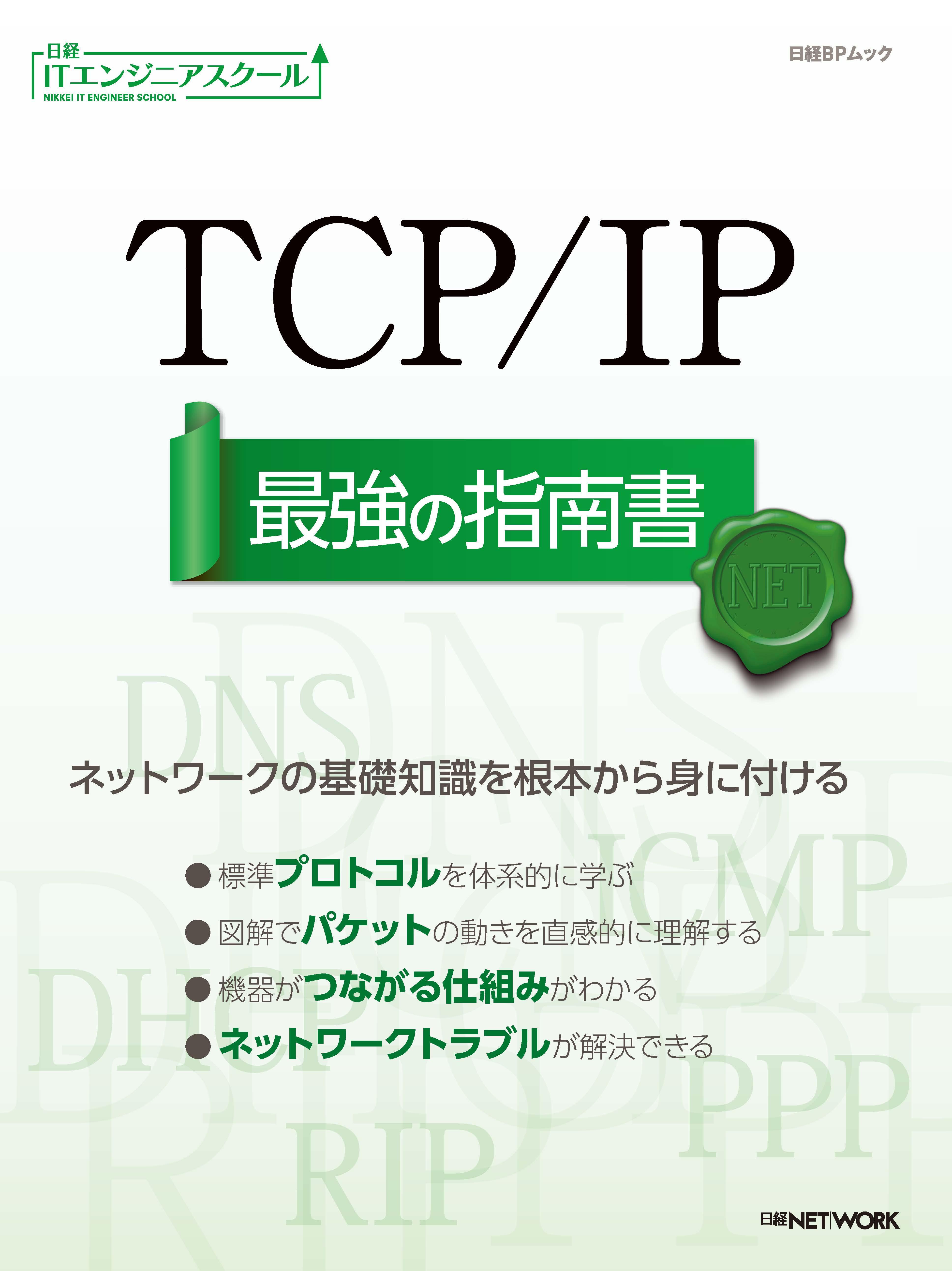 TCP/IP 最強の指南書