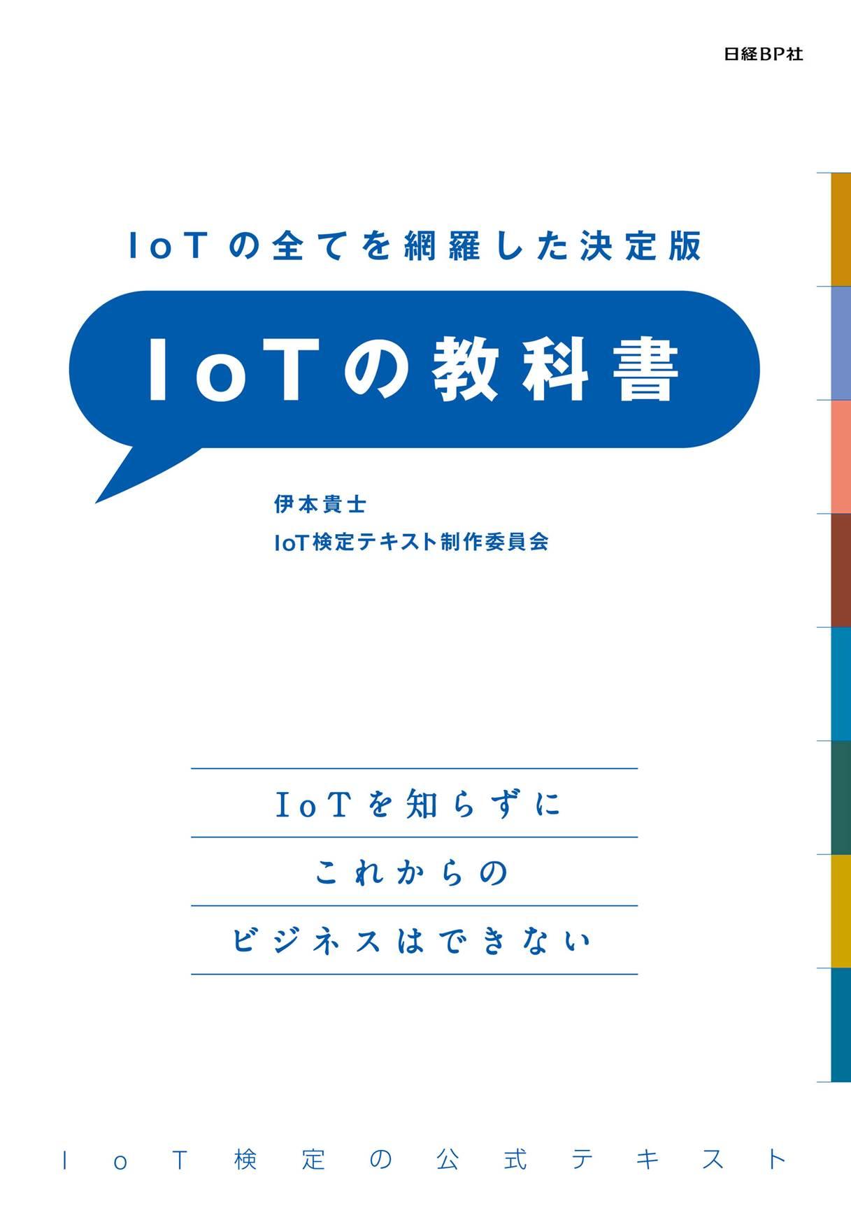 IoTの全てを網羅した決定版 IoTの教科書
