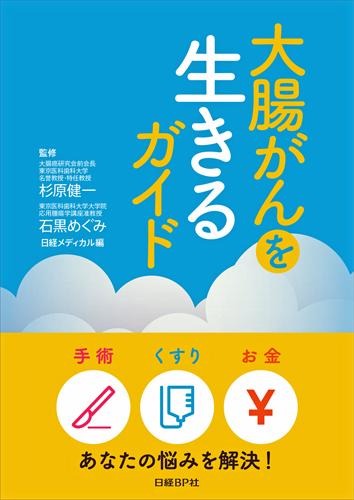 書籍「大腸がんの悩み」を購入する