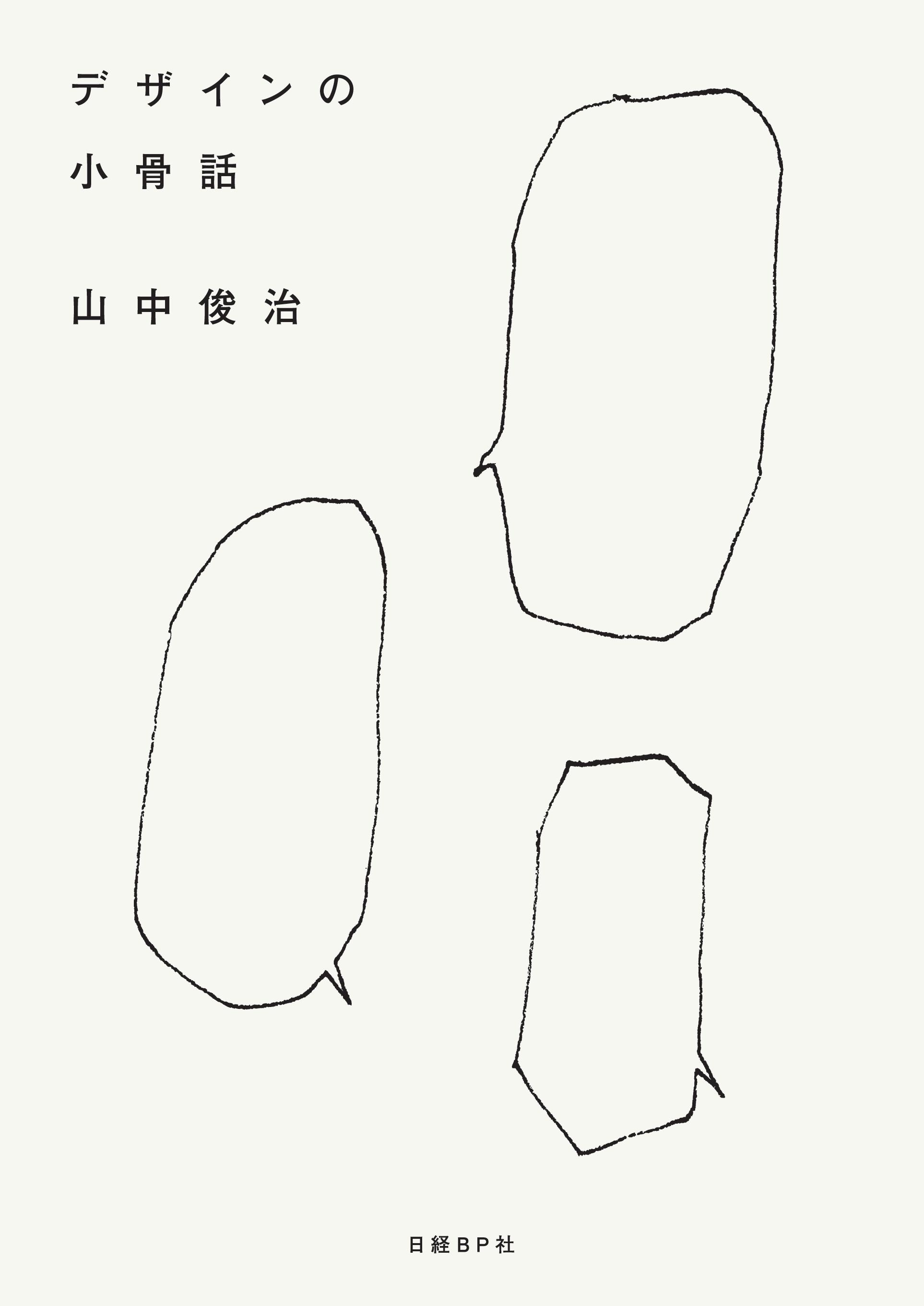 デザインの小骨話