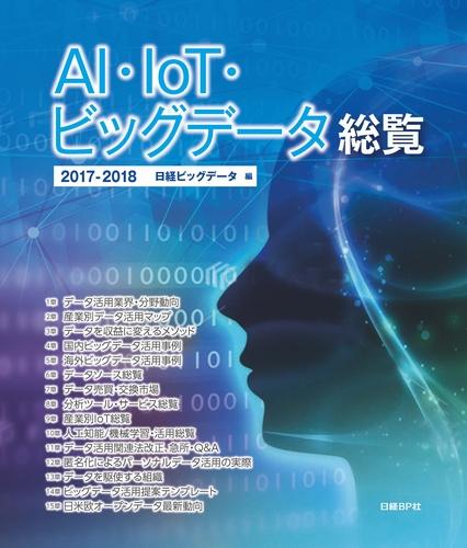 AI・IoT・ビッグデータ総覧 2017-2018