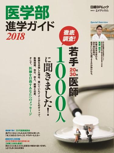 医学部進学ガイド 2018