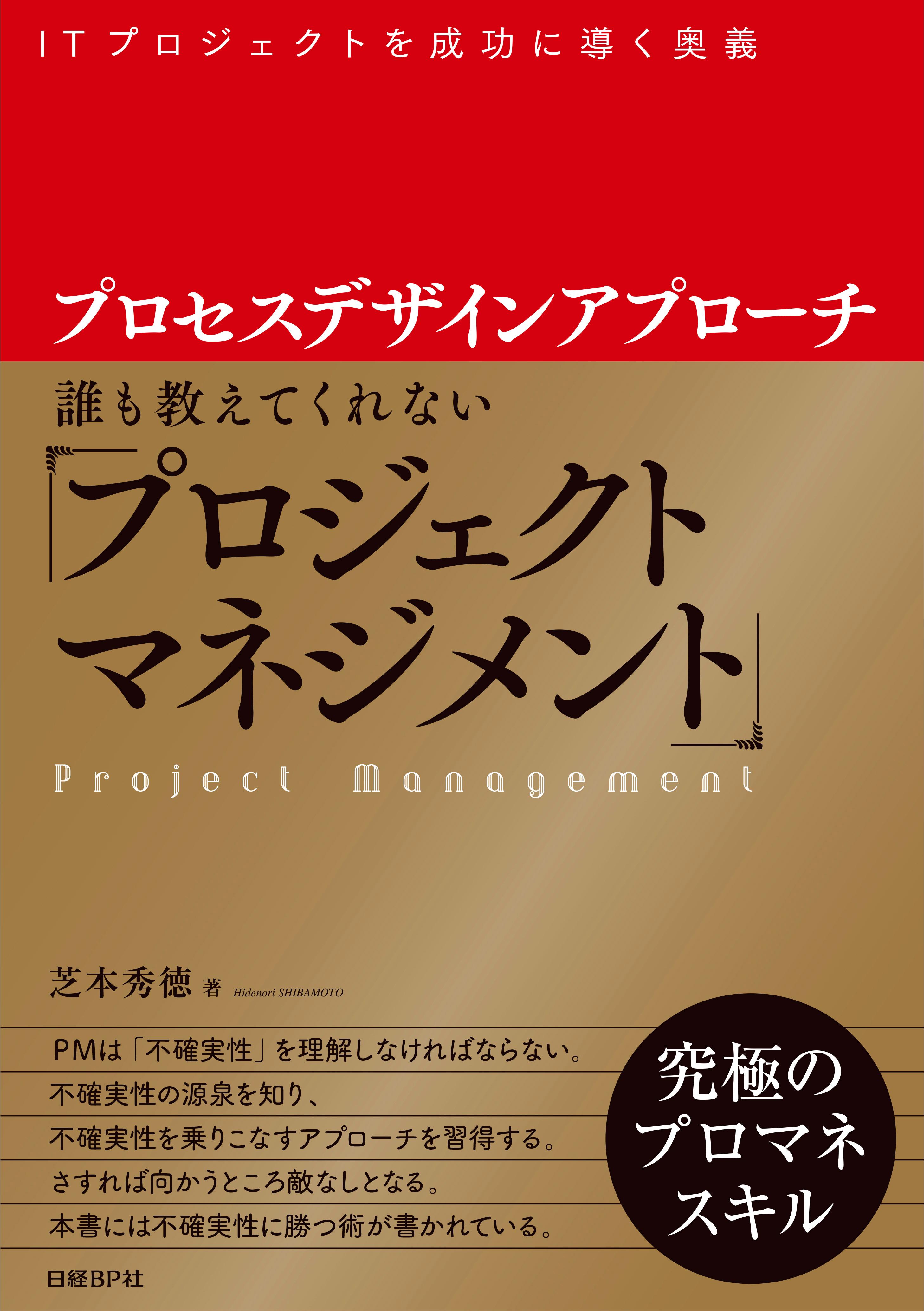 プロセスデザインアプローチ