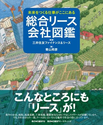 総合リース会社図鑑