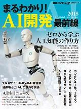 まるわかり!AI開発 最前線2018