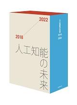 人工知能の未来2018-2022