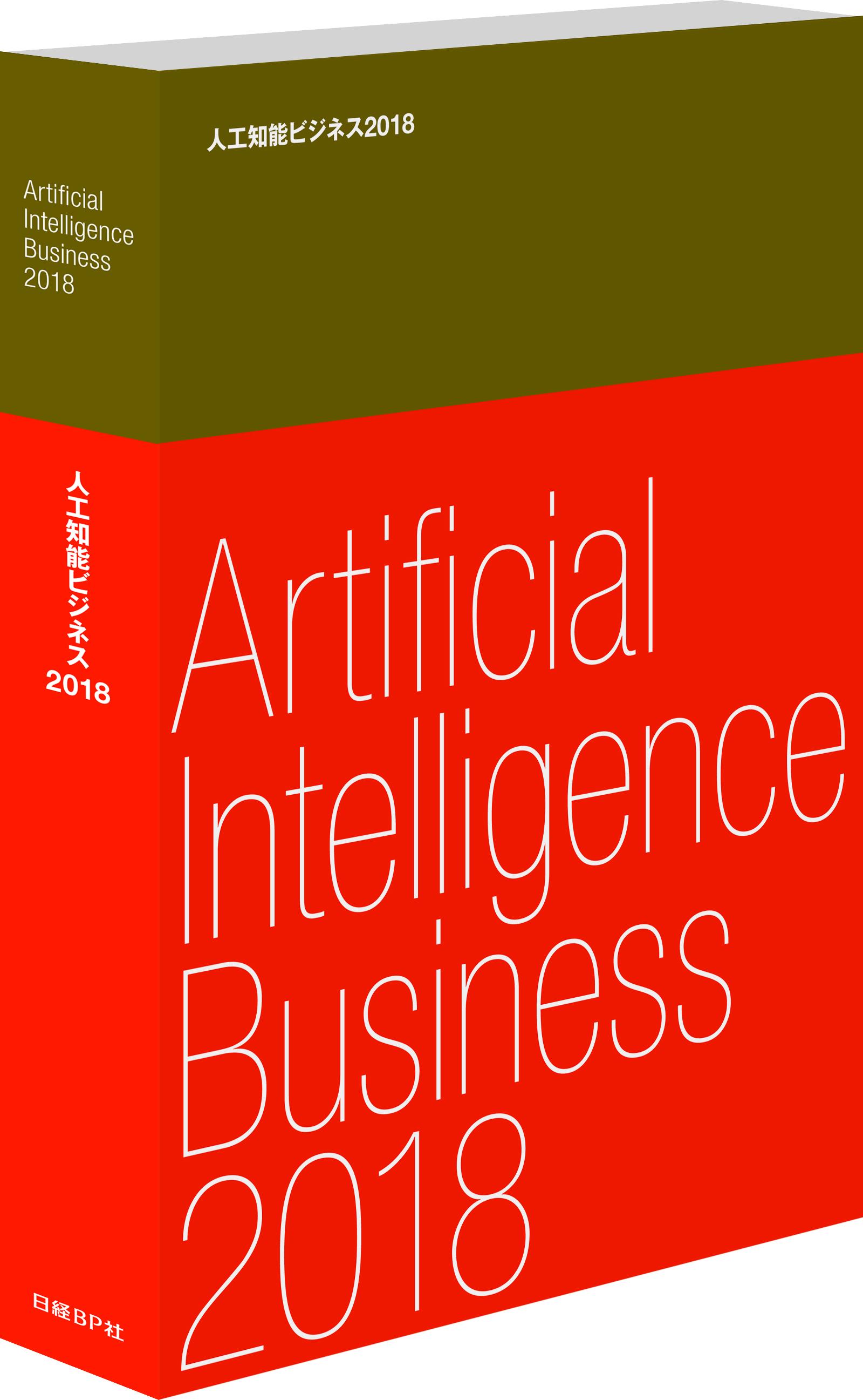 人工知能ビジネス2018