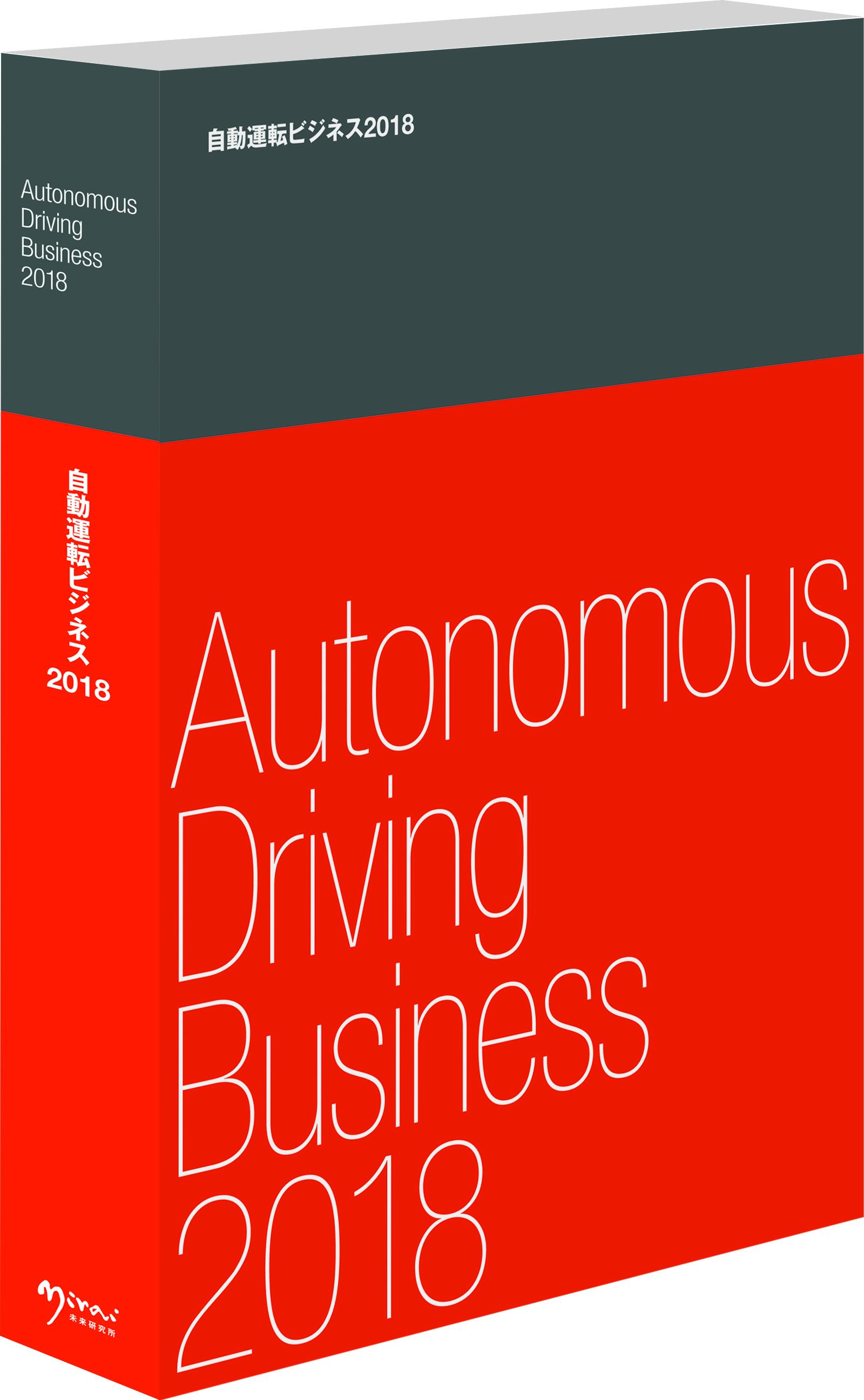 自動運転ビジネス2018