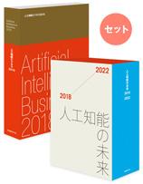 人工知能の未来&ビジネス2018