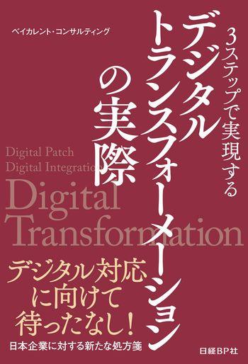 3ステップで実現する デジタルトランスフォーメーションの実際