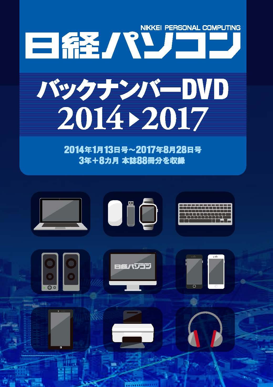 日経パソコン バックナンバーDVD 2014~2017