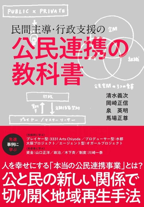 民間主導・行政支援の公民連携の教科書