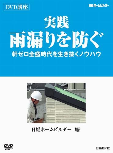 実践 雨漏りを防ぐ