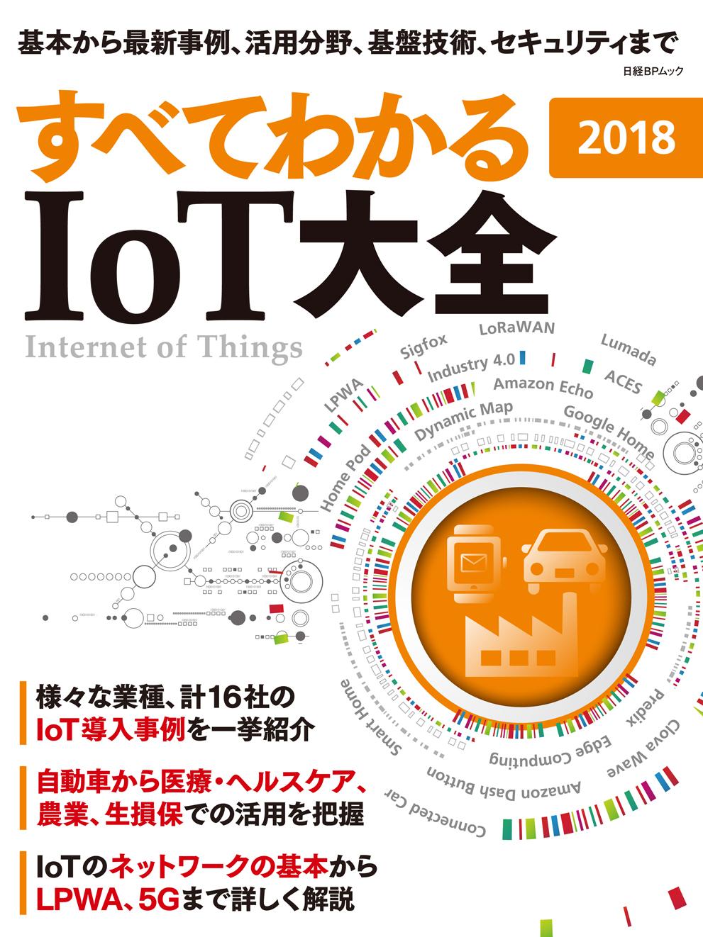 すべてわかる IoT大全2018