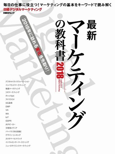 最新マーケティングの教科書2018