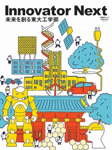 InovatorNext 未来を創る東大工学部