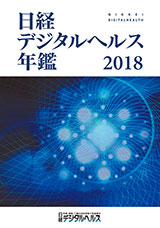 日経デジタルヘルス年鑑2018