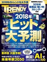 日経トレンディ1月号臨時増刊 2018年 ヒット大予測