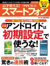 日経PC21 2018年1月号増刊 必ず使える!スマートフォン 2018年冬号