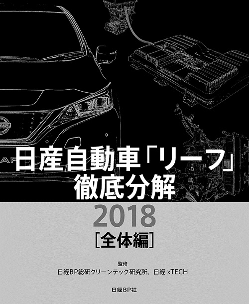 日産自動車「リーフ」徹底分解2018[全体編]