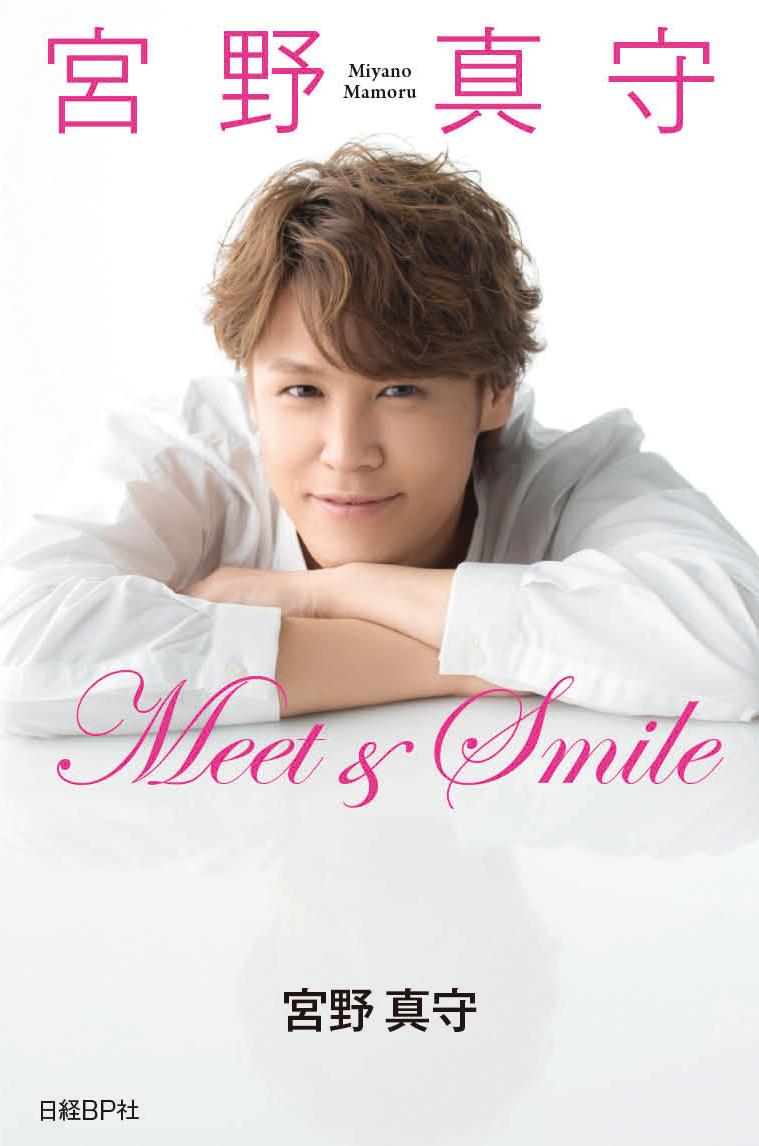 宮野真守 Meet&Smile<通常版>