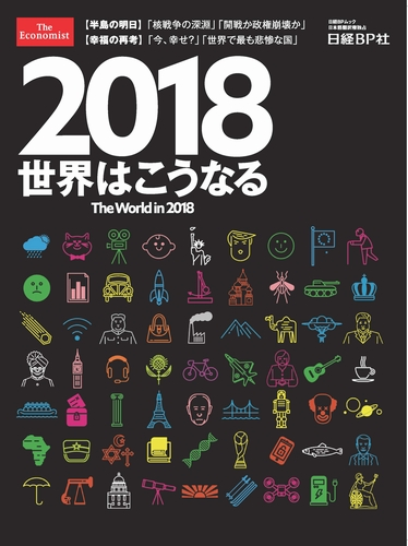 2018世界はこうなる The World in 2018