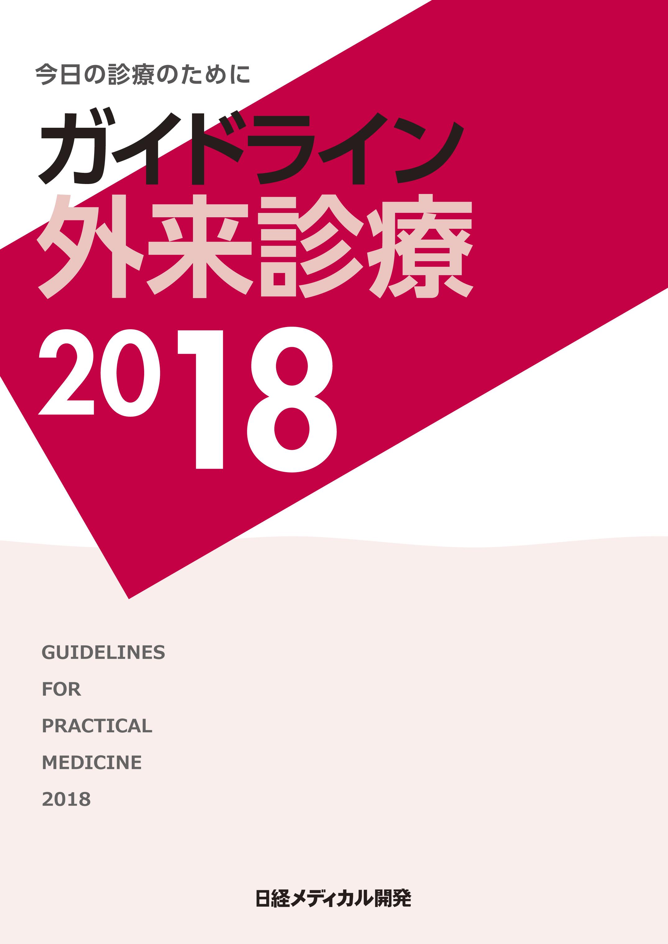 ガイドライン外来診療2018