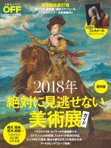 2018年絶対に見逃せない美術展ガイド 保存版