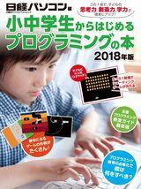 小中学生からはじめるプログラミングの本 2018年版