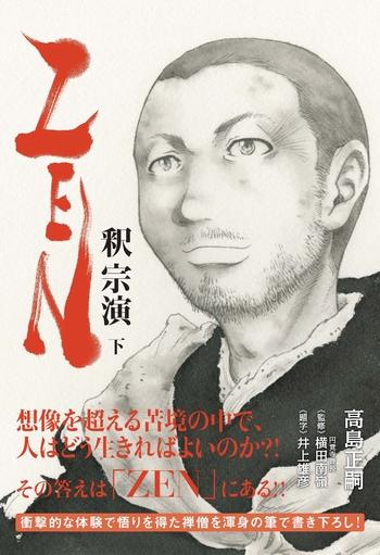 ZEN 釈宗演 下