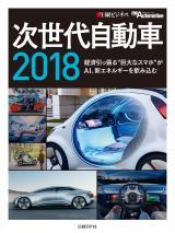 次世代自動車2018