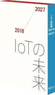 IoTの未来2018-2027