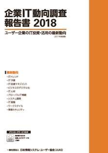 企業IT動向調査報告書2018