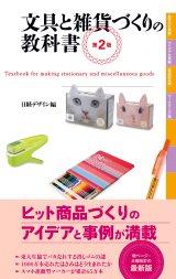 文具と雑貨づくりの教科書 第2版