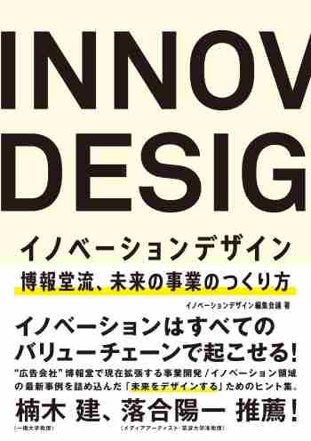 イノベーションデザイン