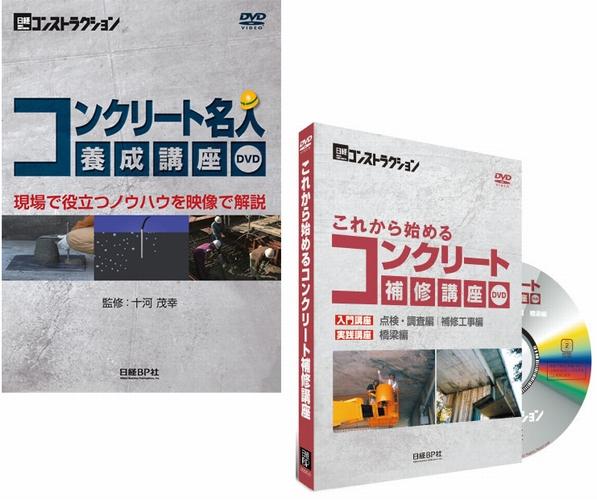 コンクリート講座DVDセット