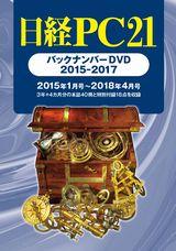 日経PC21 バックナンバーDVD 2015-2017