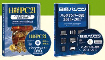 日経PC21 バックナンバーDVD 15-17+日経パソコン バックナンバーDVD 14-17セット