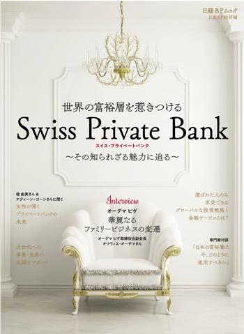 世界の富裕層を惹きつける スイス、プライベートバンク