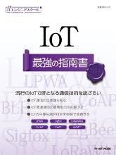 IoT 最強の指南書