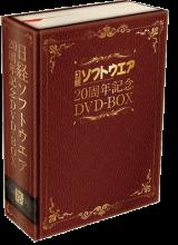 日経ソフトウエア 20周年記念 DVD-BOX