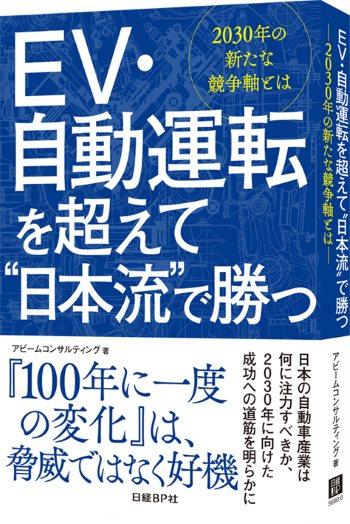"""EV・自動運転を超えて""""日本流""""で勝つ"""