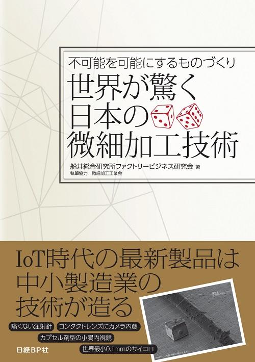 世界が驚く日本の微細加工技術